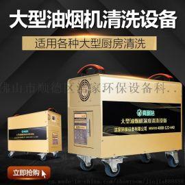 商业大型油烟机清洗机D6D8