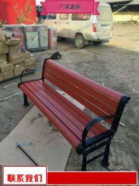 户外公园椅批量价优 户外休闲座椅什么价格
