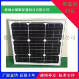 单晶30瓦太阳能电池板