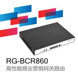 锐捷睿易RG-BCR860连锁店商业**营销**