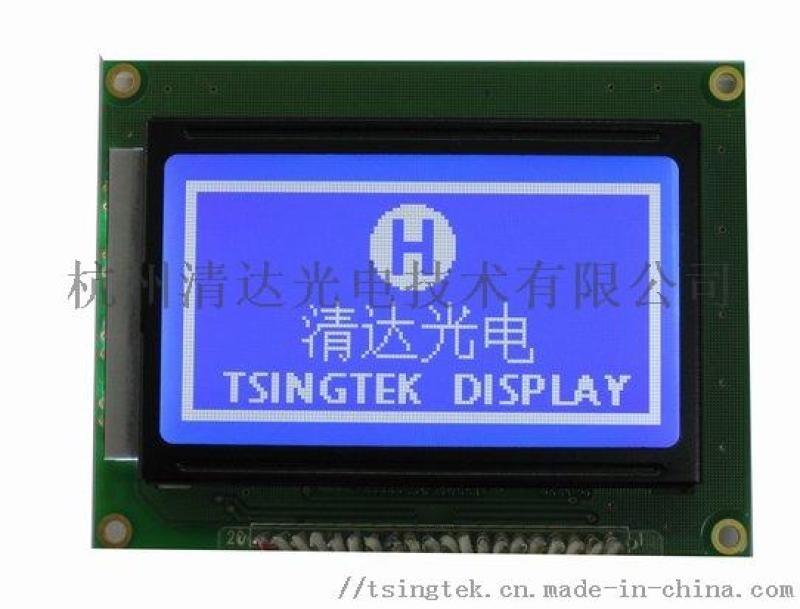 12864字符 汉字库液晶屏 中文字符液晶