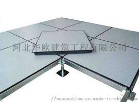 河北华欧防静电地板 防静电架空地板 防静电活动地板