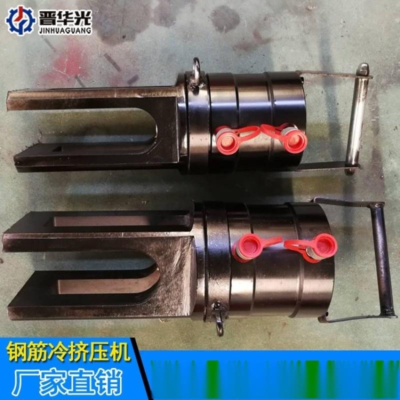 河南三門峽鋼筋冷擠壓套筒√擠壓連接機使用方法