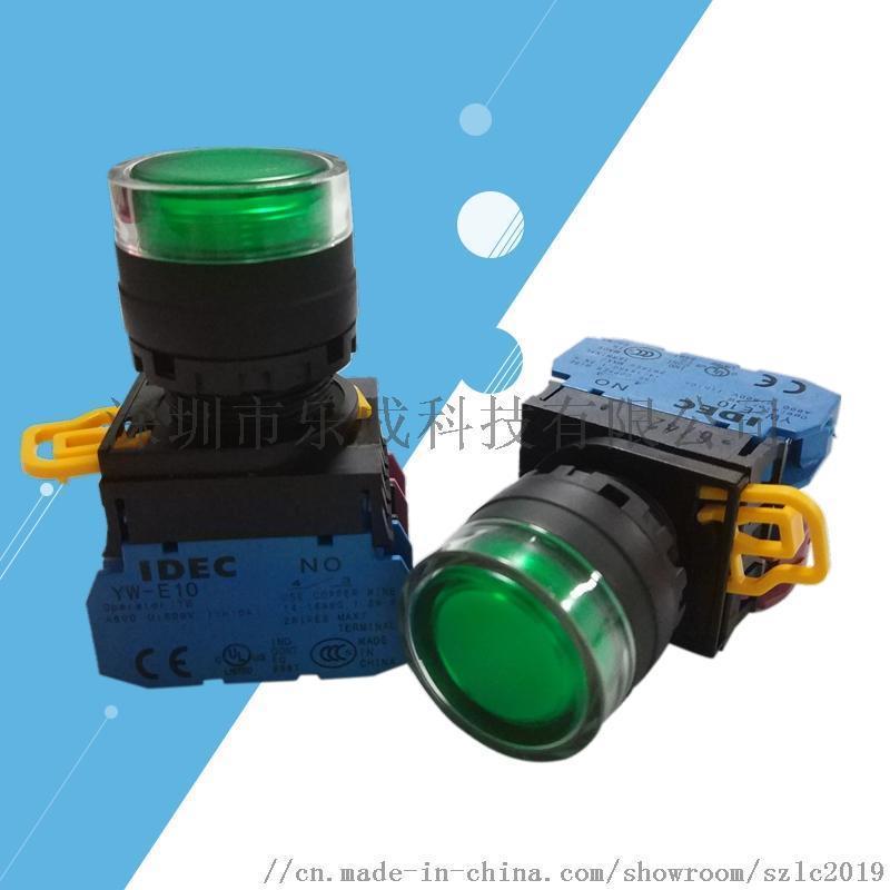和泉帶燈按鈕開關YW1L-MF2E自復位