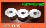 索尼兼容打印纸UPP-110S B超纸A6尺寸