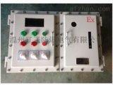 BSG69防爆动力配电柜