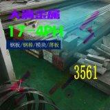 苏州SUS630不锈钢硬度