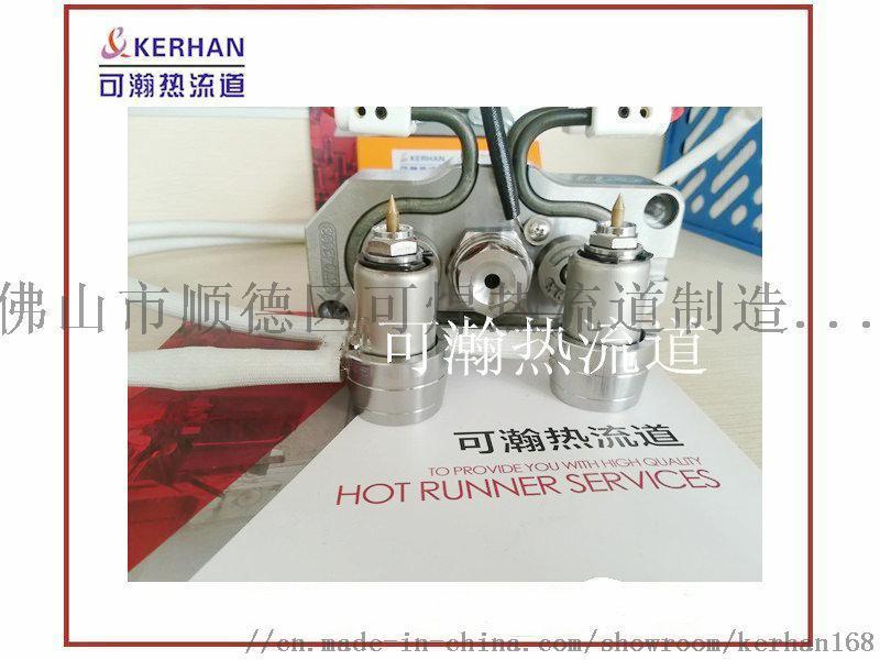 广州热流道热流道系统一出二系统供应
