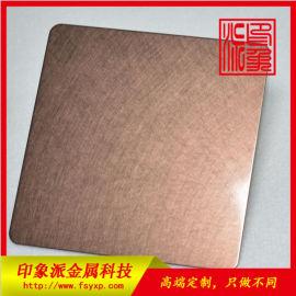 厂家直销304乱纹亮光玫瑰金不锈钢板