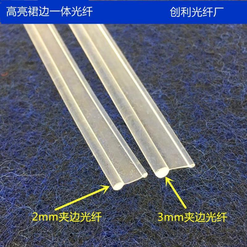 乳白裙边3.0mm光纤氛围灯导光条透明2.0mm夹边光纤门板中控脚底灯