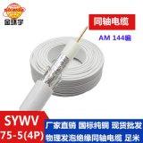 金环宇电缆 国标 视频电缆 SYWV75-5(4P)AM144编 同轴电缆