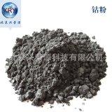 99.9%焊材*粉100目喷焊喷涂球形硬质合金*粉