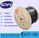太平洋 GYTS-16B1.3  单模24芯钢带铠装 管道 架空 室外安装 直销