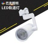 壓鑄LED軌道燈 工業風裝修射燈 客廳創意吧軌道燈 廠家直銷