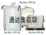 柔性集裝袋噸袋/集裝袋噸袋