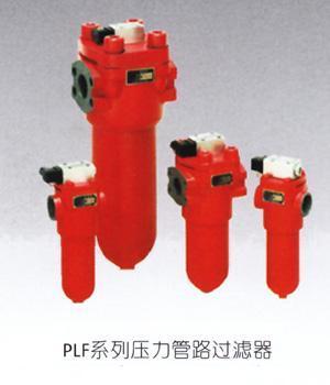 康華PLF壓力管路過濾器