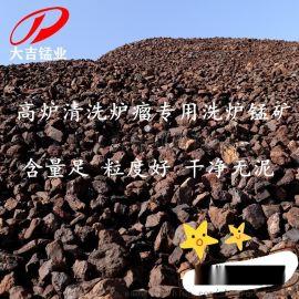 湖南矿区大厂供应钢厂用洗炉锰矿氧化锰矿锰矿石