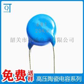 20KV681K高压电容 喷涂设备电容 瓷片电容