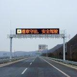 高速公路門架式可變情報板