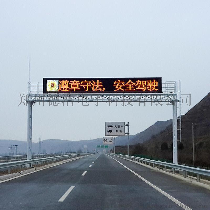 高速公路门架式可变情报板