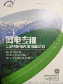 江西风电专用高强无收缩灌浆料厂家