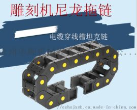 机床拖链加强尼龙塑料拖链雕刻器工程尼龙拖链耐磨