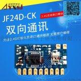 2.4G无线串口模块 低功耗 JF24D-CK