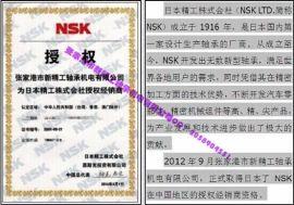 轴承NSK
