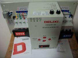 **德力西CDQ3 CDQ3E双电源转换开关电工电气慧聪网