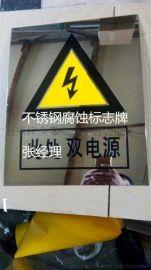 石家庄金淼电力生产不锈钢腐蚀系列标志牌