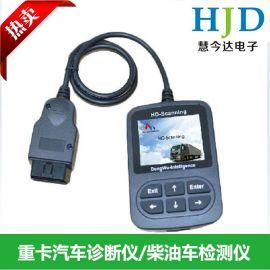 HD重卡汽车诊断仪/柴油车诊断仪检测仪/汽车检测仪维修工具/中文