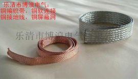 裸铜编织线,接地铜编织线