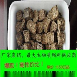洛阳河南三利热能公司花生壳压块生物质燃料生产制造销售厂家直销