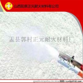 山西阳泉正元厂家供应耐火喷涂料、优质耐火材料,不定型耐火材料
