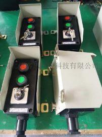 BZA8050-A2D1防腐防爆主令控制器开关盒