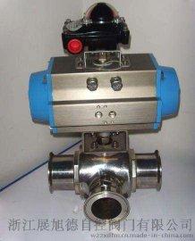 供应ZXDA气动三通球阀、Q684/Q685F卫生级三通快装球阀、T/L型三通快装球阀