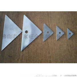 万家旺201不锈钢三角形封口片
