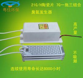 广州粤佳环保**一托三7G陶瓷片*21G/H陶瓷片臭氧发生器-臭氧配件