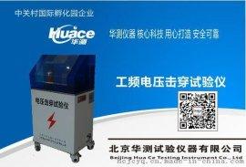 华测 固体绝缘材料耐电弧试验仪HCDH-Ⅲ型