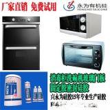消毒柜洗碗机玻璃门板固定胶,腔体_面板_结构件粘接密封硅胶