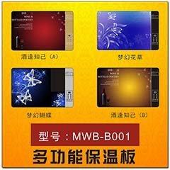 供应卓亚MWB-A001保温饭菜保温板暖菜板暖菜宝多功能切菜板热销