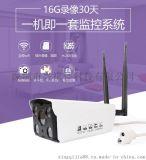 无线监控摄像头厂家直销 室外高清防水网络摄像头 手机WIFI远程监控器安防摄像头批发