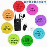 WUS/智联 无线导游讲解器 语音耳麦送话器 导览系统
