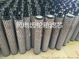 风电齿轮箱滤芯、2600R010BN4HC/-V-B4-KE50风电齿轮箱滤芯