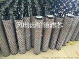 2600R010BN4HC/-V-B4-KE50风电齿轮箱滤芯