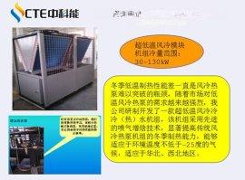 中科能CTEDB20换热、制冷空调设备
