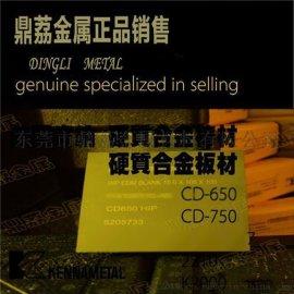 CD337钨钢 美国进口Kenna肯纳CD-EDM337+HIP**拉伸模钨钢板块