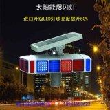 哈尔滨太阳能爆闪灯 道路LED施工灯路障四灯双面警示灯太阳能信号频闪灯
