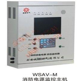 威森电气SDFP-2A40 SDFP-2A40 消防设备电源监控主机    王文娟18691808189