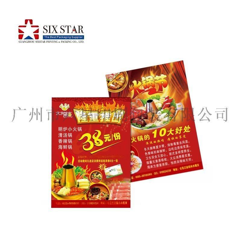 专业定制传单折页单张广告宣传单彩印厂直销册子画册